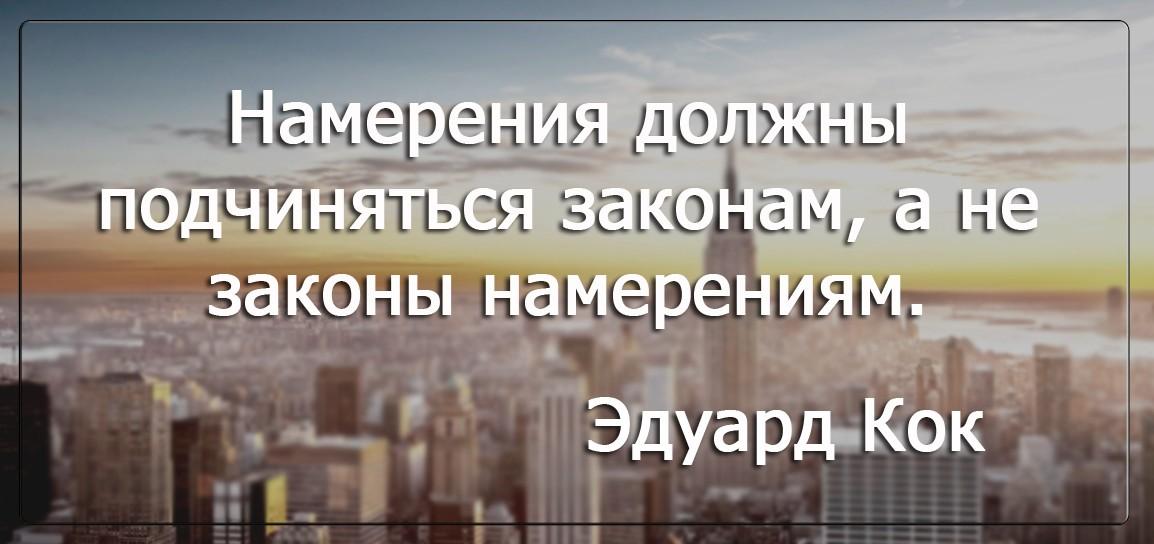 Бизнес цитатник - Эдуард Кок