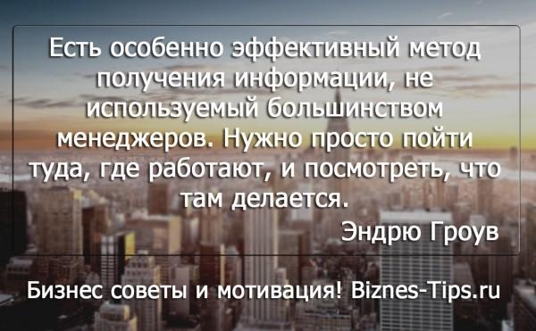 Бизнес цитатник - Эндрю Гроув