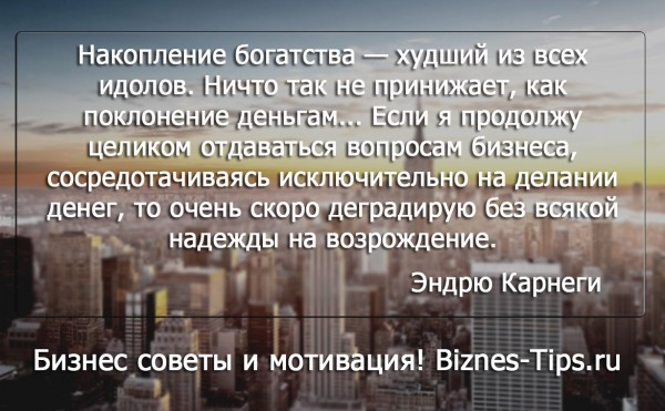 Бизнес цитатник - Эндрю Карнеги