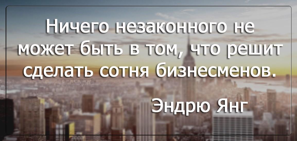 Бизнес цитатник - Эндрю Янг