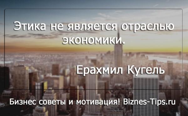 Бизнес цитатник - Ерахмил Кугель