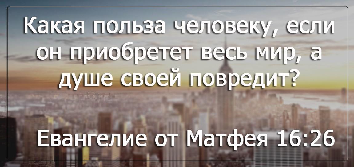 Бизнес цитатник - Евангелие от Матфея