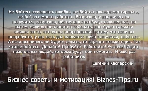 Бизнес цитатник - Евгений Касперский