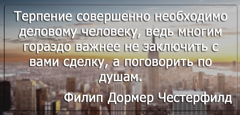 Бизнес цитатник - Филип Дормер Честерфилд