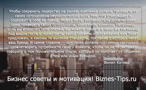 Бизнес цитатник - Филип Котлер
