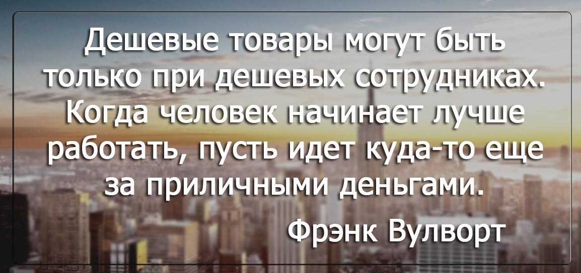 Бизнес цитатник - Фрэнк Вулворт