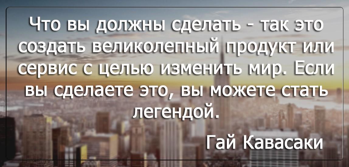 Бизнес цитатник - Гай Кавасаки