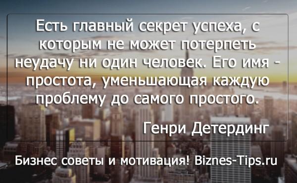 Бизнес цитатник - Генри Детердинг