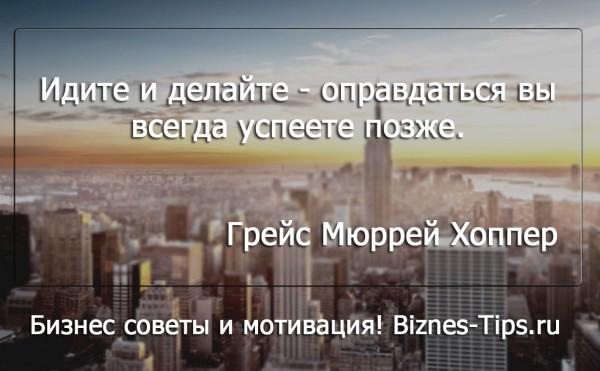 Бизнес цитатник - Грейс Мюррей Хоппер