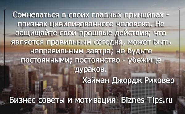 Бизнес цитатник - Хайман Джордж Риковер