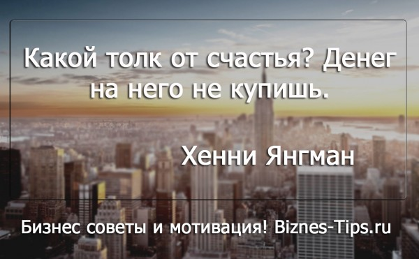 Бизнес цитатник - Хенни Янгман