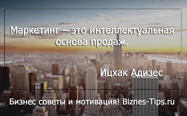 Бизнес цитатник - Ицхак Адизес