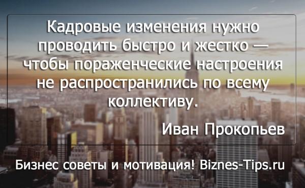 Бизнес цитатник - Иван Прокопьев