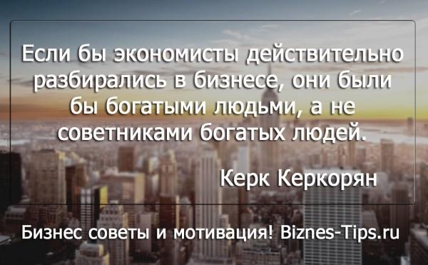 Бизнес цитатник - Керк Керкорян