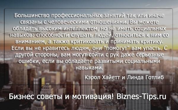 Бизнес цитатник - Кэрол Хайетт и Линда Готлиб