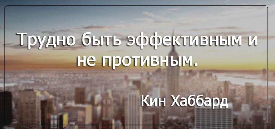 Бизнес цитатник - Кин Хаббард