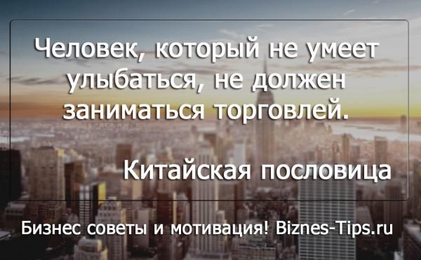 Бизнес цитатник - Китайская пословица