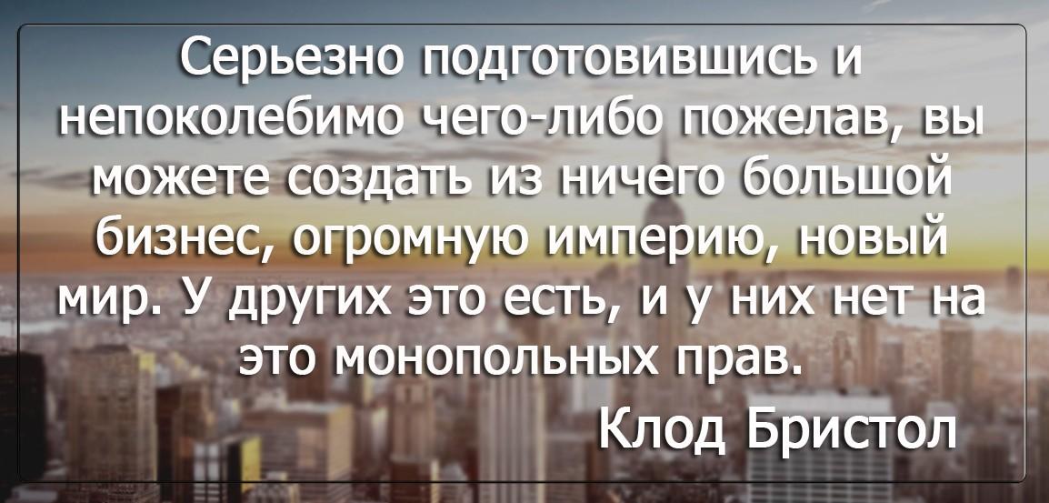 Бизнес цитатник - Клод Бристол