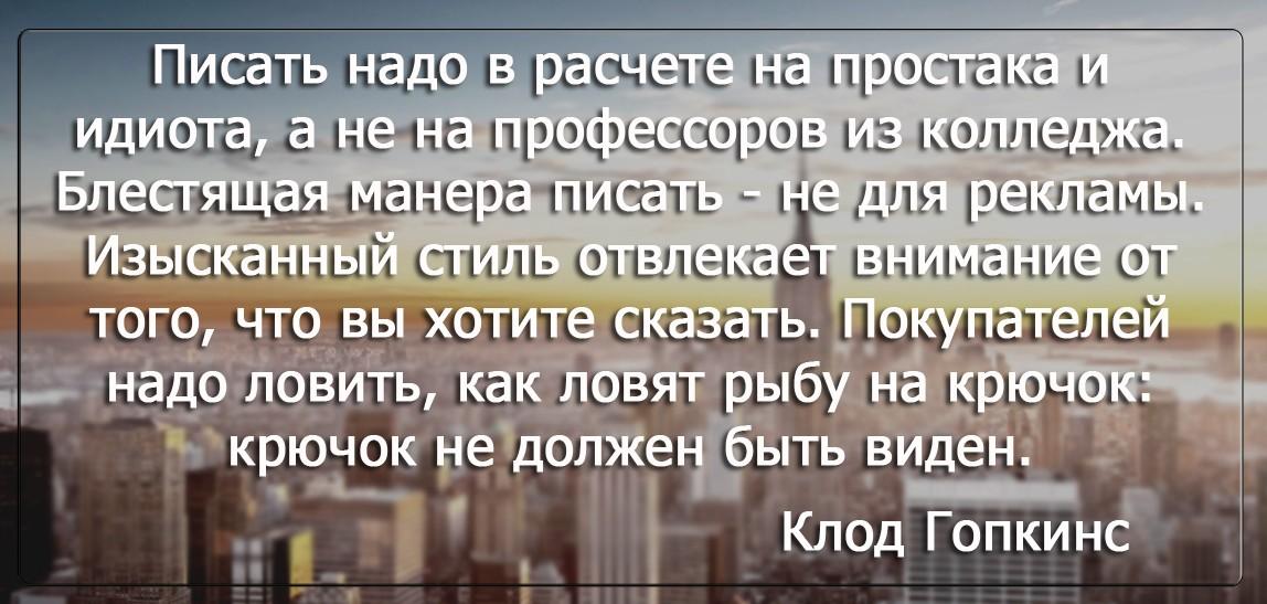 Бизнес цитатник - Клод Гопкинс