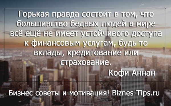 Бизнес цитатник - Кофи Аннан