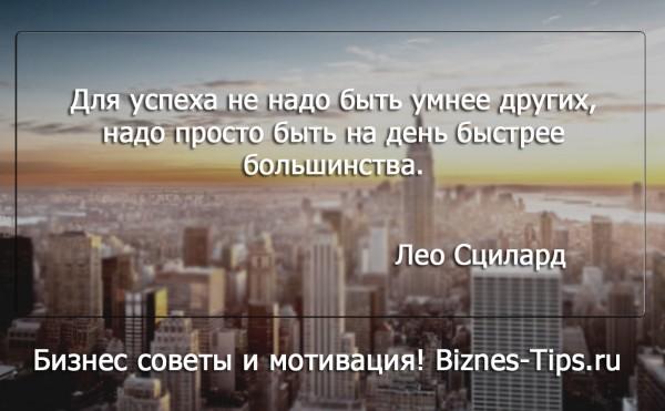 Бизнес цитатник - Лео Сцилард