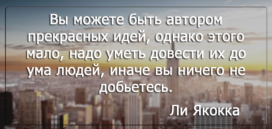 Бизнес цитатник - Ли Якокка