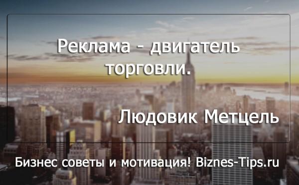 Бизнес цитатник - Людовик Метцель