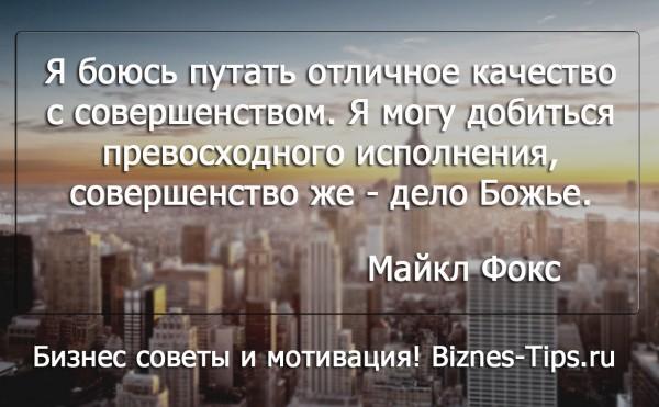 Бизнес цитатник - Майкл Фокс