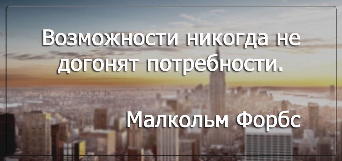 Бизнес цитатник - Малкольм Форбс