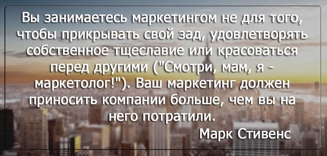 Бизнес цитатник - Марк Стивенс