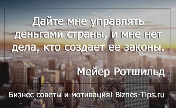 Бизнес цитатник - Мейер Ротшильд