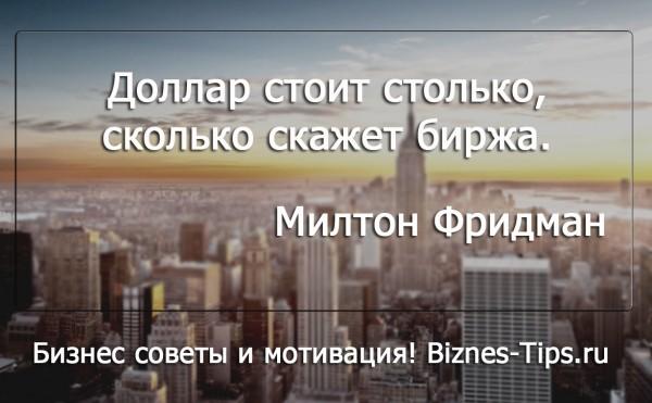 Бизнес цитатник - Милтон Фридман