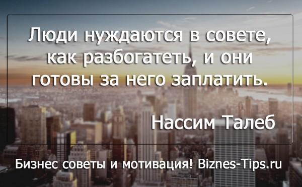 Бизнес цитатник - Нассим Талеб