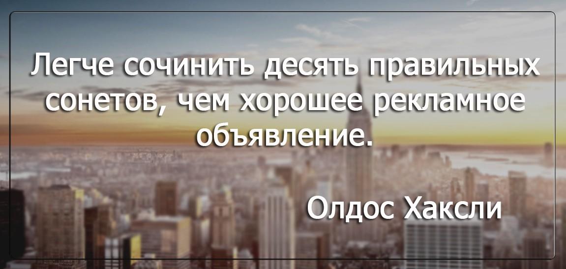 Бизнес цитатник - Олдос Хаксли