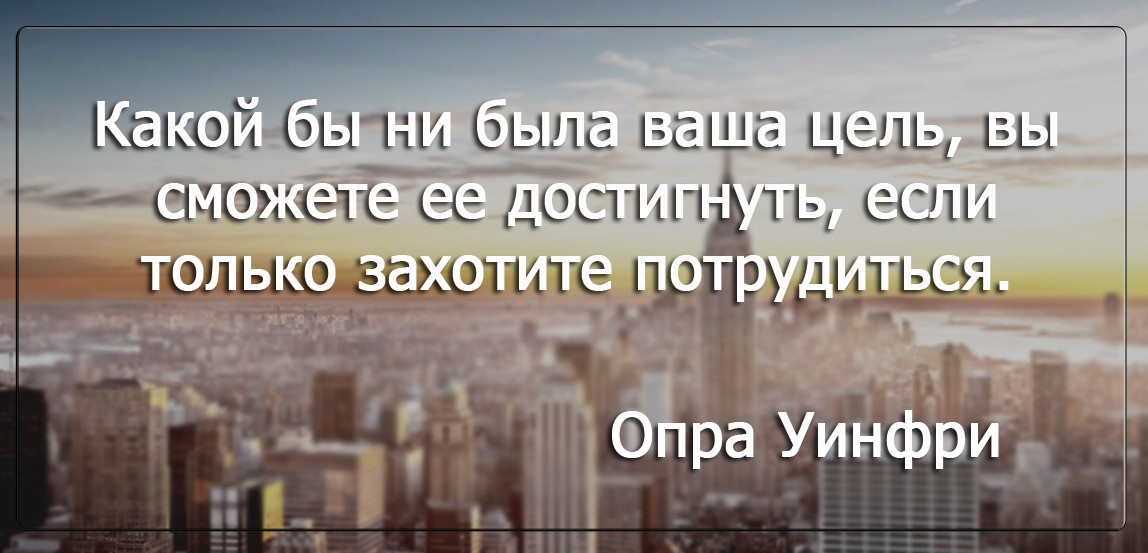 Бизнес цитатник - Опра Уинфри