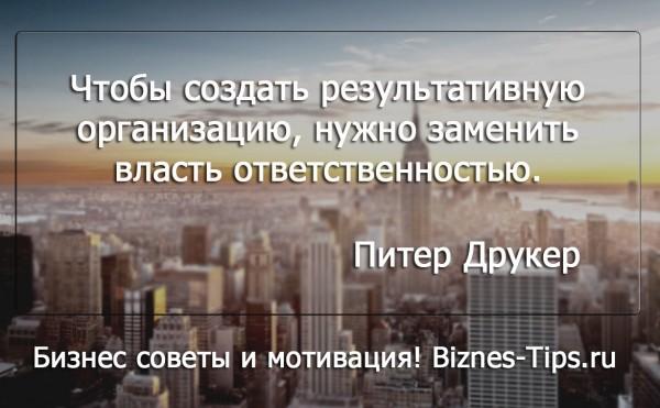 Бизнес цитатник - Питер Друкер