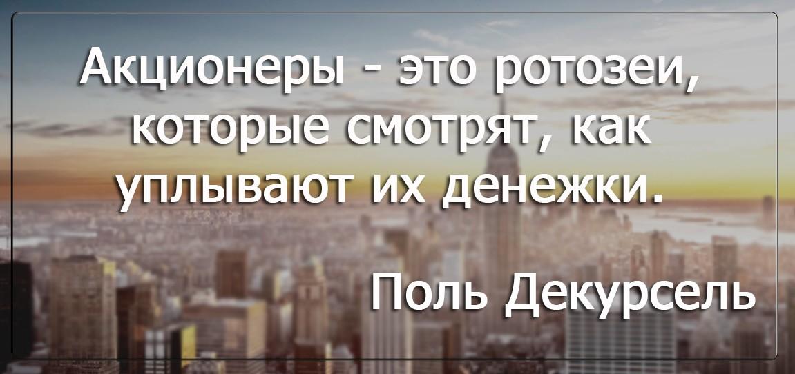 Бизнес цитатник - Поль Декурсель