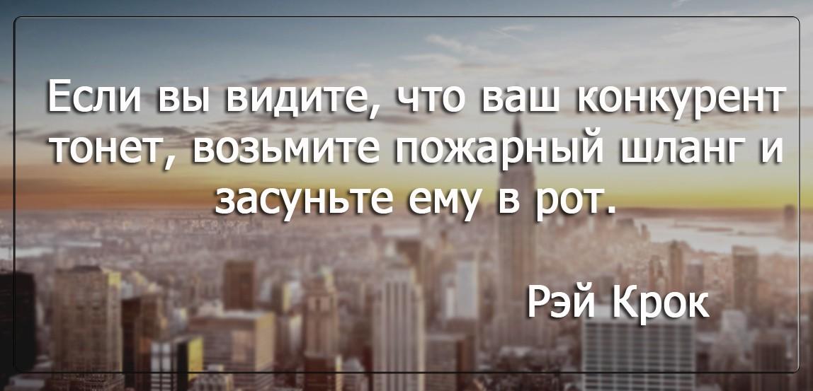 Бизнес цитатник - Рэй Крок
