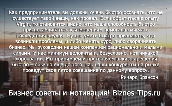 Бизнес цитатник - Ричард Брэнсон