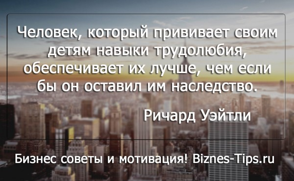 Бизнес цитатник - Ричард Уэйтли