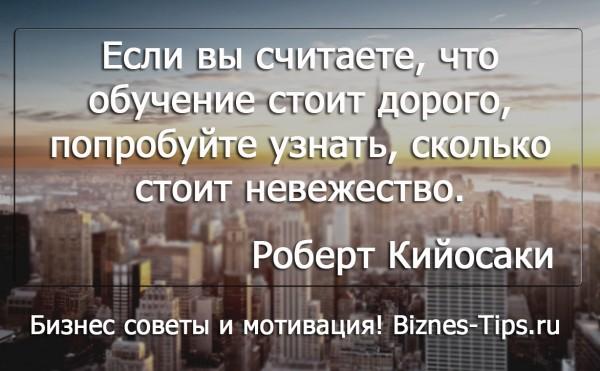 Бизнес цитатник - Роберт Кийосаки