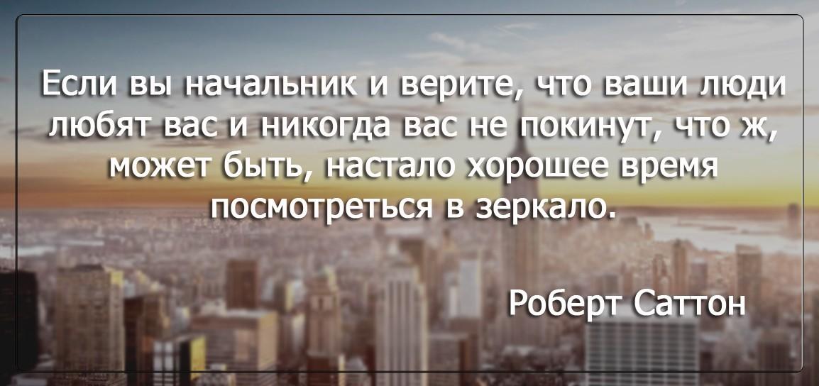 Бизнес цитатник - Роберт Саттон