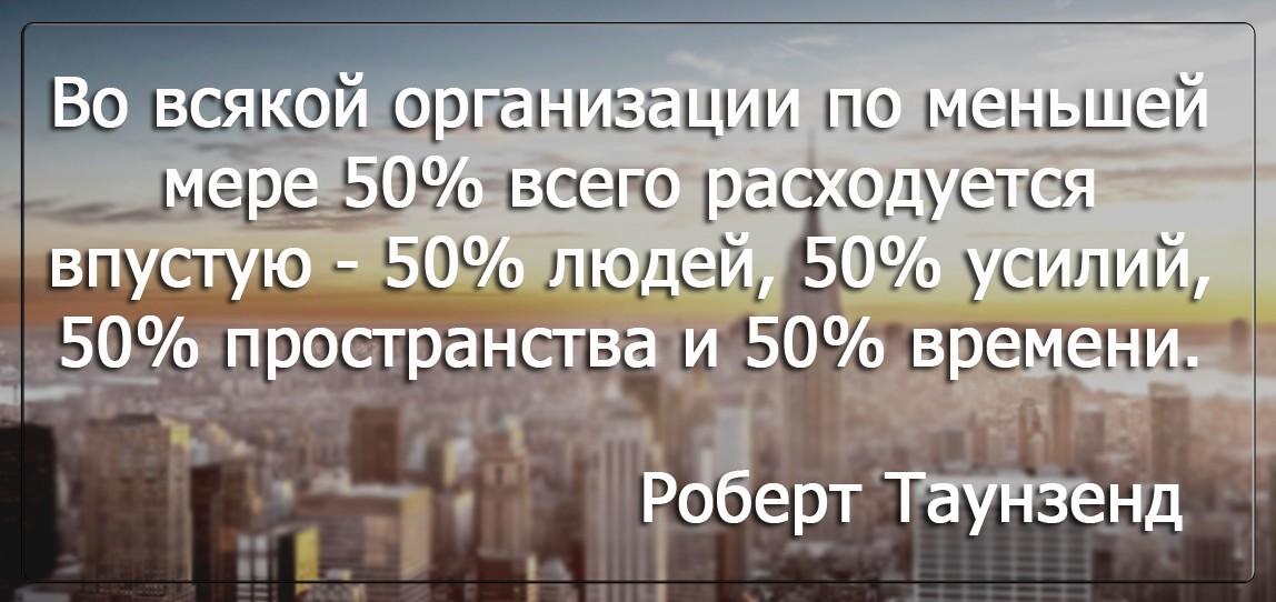 Бизнес цитатник - Роберт Таунзенд