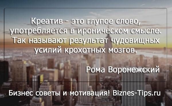 Бизнес цитатник - Рома Воронежский