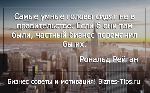 Бизнес цитатник - Рональд Рейган