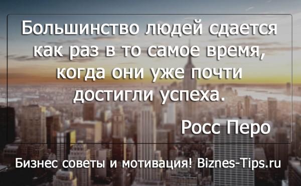 Бизнес цитатник - Росс Перо
