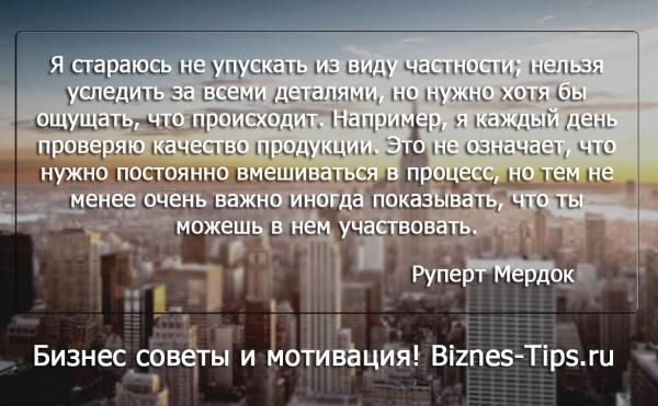 Бизнес цитатник - Руперт Мердок