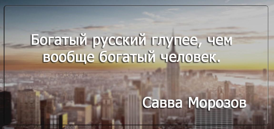 Бизнес цитатник - Савва Морозов