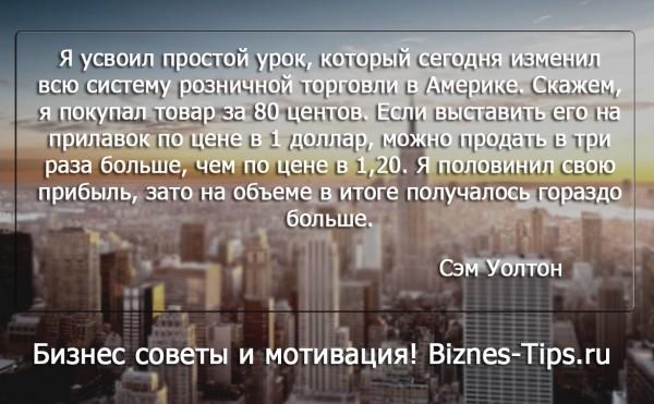 Бизнес цитатник - Сэм Уолтон