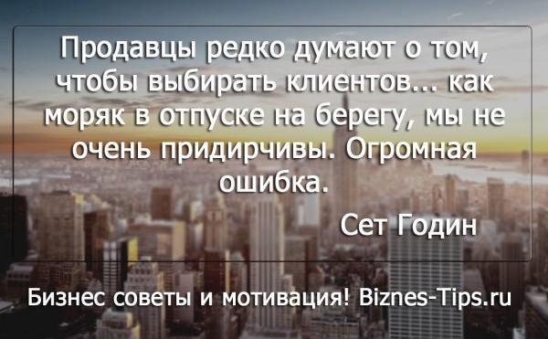 Бизнес цитатник - Сет Годин